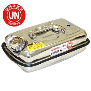 ガレージ・ゼロ ガソリン携行缶 ステンレス(SUS304) 5L 横型 消防法適合品/UN規格