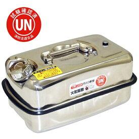 ガレージ・ゼロ ガソリン携行缶 ステンレス(SUS304) 10L 横型 消防法適合品/燃料缶