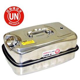 ガレージ・ゼロ ガソリン携行缶 ステンレス(SUS304) 20L 横型 GZKK33/UN規格/消防法適合品/燃料缶
