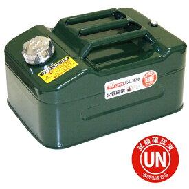 ガレージ・ゼロ ガソリン携行缶 10L 緑 ワイド縦型/UN規格/消防法適合品/ガソリンタンク/亜鉛メッキ鋼板