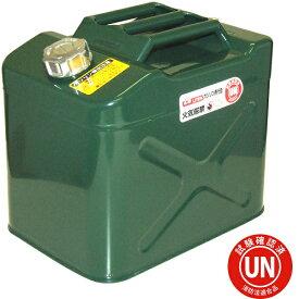 ガレージ・ゼロ ガソリン携行缶 20L 緑 ワイド縦型 UN規格/消防法適合品/亜鉛メッキ鋼板/ガソリンタンク