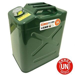 ガレージ・ゼロ ガソリン携行缶 30L 緑 ワイド縦型 UN規格/消防法適合品/亜鉛メッキ鋼板/ガソリンタンク