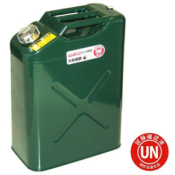 ガレージ・ゼロ ガソリン携行缶 縦型 20L 緑 UN規格/消防法適合品/亜鉛メッキ鋼板/ガソリンタンク