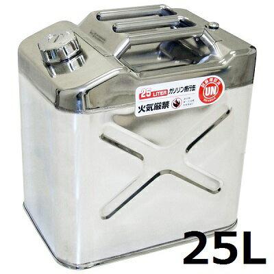 ガレージ・ゼロ ガソリン携行缶 ステンレス(SUS304) 25L ワイド縦型 UN規格/消防法適合品/燃料缶/ガソリン保管用に
