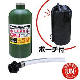 ヒロバ・ゼロ ガソリン携行缶 1L 緑 GZKK74 UN規格 消防法適合品 ガソリンタンク