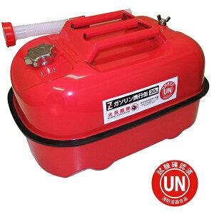 ガレージ・ゼロ ガソリン携行缶 横型 20L 蝶ネジ型エア調整ネジタイプ/赤/UN規格/消防法適合品/ガソリン・軽油に