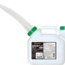 ガレージ・ゼロ 混合計量タンク 2L (ガソリンミックスタンク/混合タンク/混合容器/安全混合容器/園芸用/混合油の作成に)