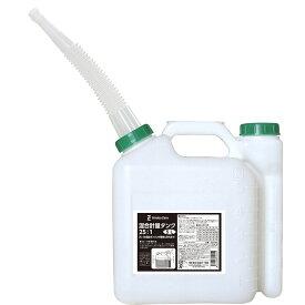 ガレージ・ゼロ 混合計量タンク 5L (ガソリンミックスタンク/混合タンク/混合容器/安全混合容器/園芸用/混合油の作成に)