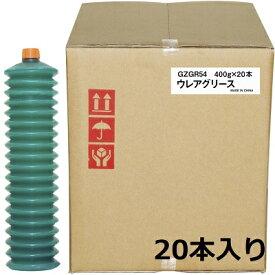 ガレージ・ゼロ ウレアグリース ジャバラ 400g ×20本[ウレアグリス/高級グリス/グリース]