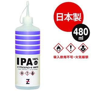 ガレージ・ゼロ 純度99.9%以上 IPA(イソプロピルアルコール/2-プロパノール/イソプロパノール/2-プロパノール)480ml