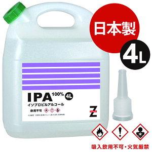 ガレージ・ゼロ 純度99.9%以上 IPA(イソプロピルアルコール/2−プロパノール/イソプロパノール/2-プロパノール)4L