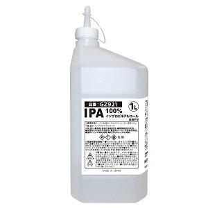 ヒロバ・ゼロ IPA(純度100%) 1L(イソプロピルアルコール/2−プロパノール/イソプロパノール/2-プロパノール)