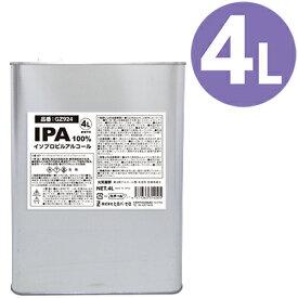 ヒロバ・ゼロ IPA(純度100%) 4L(イソプロピルアルコール/2−プロパノール/イソプロパノール/2-プロパノール)
