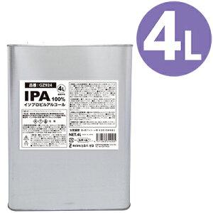 ヒロバ・ゼロ IPA(純度100%) 4L(イソプロピルアルコール/2−プロパノール/イソプロパノール/2-プロパノール)塗装の除去、塗装のうすめ液、塗膜はがし、脱脂洗浄などに
