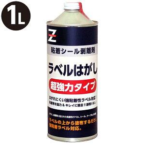 ガレージ・ゼロ ラベルはがし液 (超強力タイプ) 1L (ラベルハガシ/ラベルリムーバー/シールはがし/シールハガシ/シールリムーバー/剥離剤)