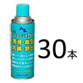 AZ(エーゼット)シリコーンスプレー グリーン 420ml×30本/潤滑/離型/潤滑/防錆