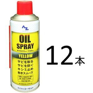 (送料無料)AZ(エーゼット)オイルスプレー イエロー 420ml×12本/さび取り・潤滑・防錆・ねじゆるめに/防錆スプレー/潤滑スプレー/潤滑オイルスプレー/防錆剤/潤滑剤/潤滑油/防錆潤滑剤