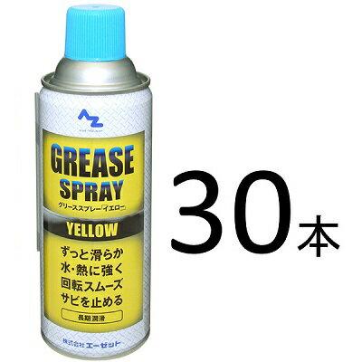 AZ(エーゼット)グリーススプレー イエロー 420ml×30本/リチウムグリーススプレー/グリススプレー/万能グリス/スプレーグリス/スプレーグリース