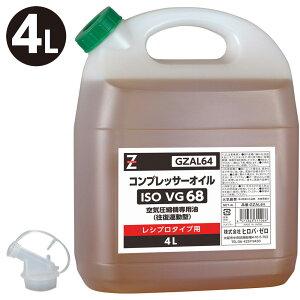 ガレージ・ゼロ コンプレッサーオイル (作動油 ISO VG.68) 4L