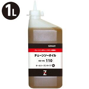 ガレージゼロ チェーンソーオイル(ISO VG110)1L オールシーズンタイプ/チェンソーオイル