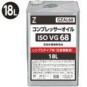 ガレージ・ゼロ コンプレッサーオイル (作動油 ISO VG.68) 18L/機械油/機械オイル/マシン油/ハイドロリックオイル/油…