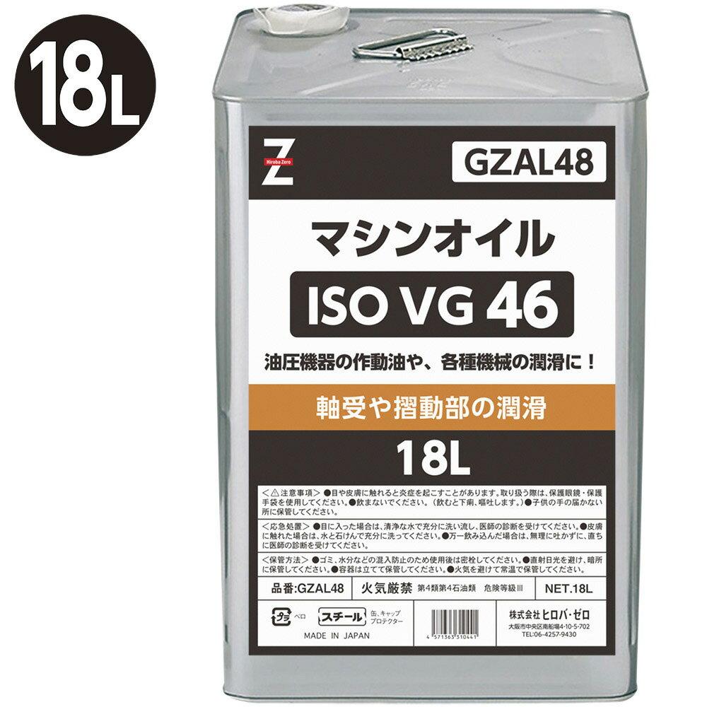 ガレージ・ゼロ マシンオイル 【作動油 ISO VG.46】 18L/機械油/機械オイル/マシン油/ハイドロリックオイル/油圧作動油/