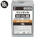 ガレージ・ゼロ マシンオイル (作動油 ISO VG.46) 18L/機械油/機械オイル/マシン油/ハイドロリックオイル/油圧作動油/