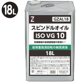 ガレージ・ゼロ スピンドルオイル (作動油 ISO VG.10) 18L/機械油/機械オイル/マシン油/ハイドロリックオイル/油圧作動油/スピン油/スピンドル油