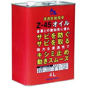 AZ(エーゼット)浸透防錆潤滑剤 Z-45オイル 4L/さび取り・潤滑・防錆・ねじゆるめに/防錆剤/潤滑オイル/防錆剤/潤滑剤/潤滑油/防錆潤滑剤