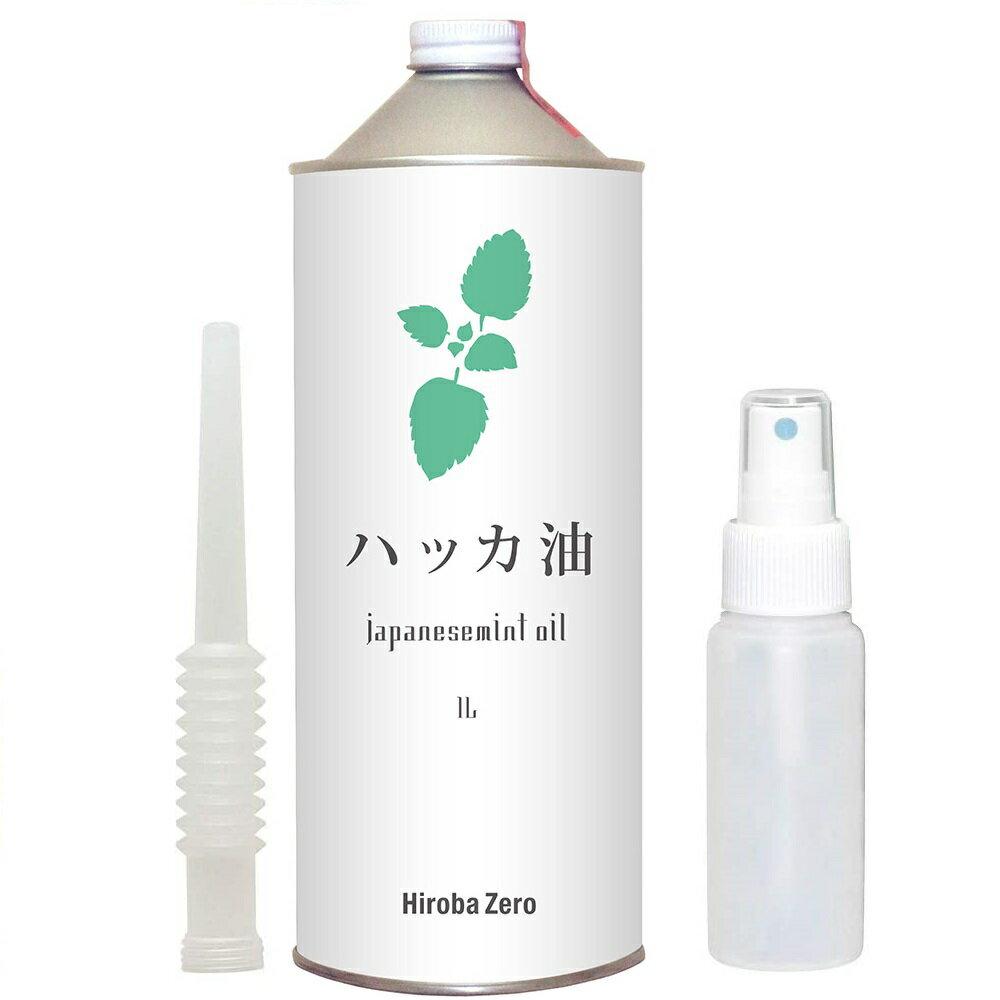 ガレージ・ゼロ ハッカ油 1L+50mlPE容器(スプレーボトル) /和種薄荷/ジャパニーズミント/エッシェンシャルオイル
