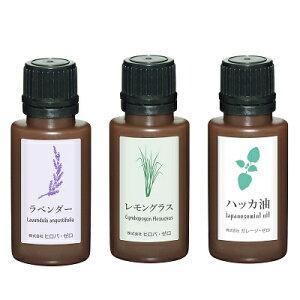 ヒロバ・ゼロ エッセンシャルオイル20ml 3種類セット[ハッカ油(和種薄荷)+レモングラス+ラベンダー]