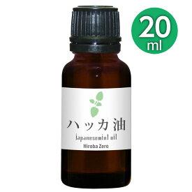 (郵送で送料無料)ガレージ・ゼロ ハッカ油 20ml(ガラス瓶)/和種薄荷/ジャパニーズミント/エッシェンシャルオイル