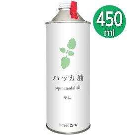 ガレージ・ゼロ ハッカ油 450ml/和種薄荷/ジャパニーズミント/エッシェンシャルオイル