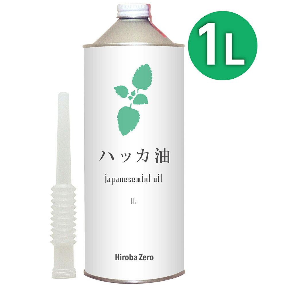 ガレージ・ゼロ ハッカ油 1L/和種薄荷/ジャパニーズミント/エッシェンシャルオイル
