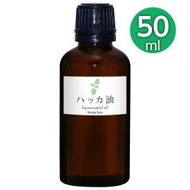 ガレージ・ゼロ ハッカ油 50ml(ガラス瓶)/和種薄荷/ジャパニーズミント/エッシェンシャルオイル