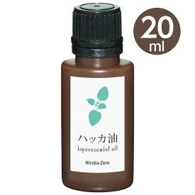 ガレージ・ゼロ ハッカ油 20ml/和種薄荷/ジャパニーズミント/エッシェンシャルオイル