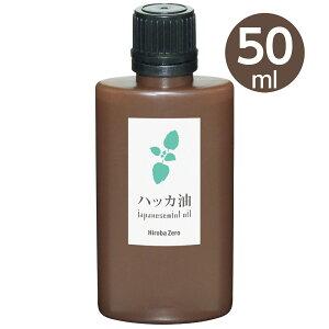 ガレージ・ゼロ ハッカ油 50ml/和種薄荷/ジャパニーズミント/エッシェンシャルオイル