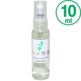 (数量限定セール)ガレージ・ゼロ ハッカ油 10ml スプレー瓶入り/和種薄荷/ジャパニーズミント/エッシェンシャルオイル