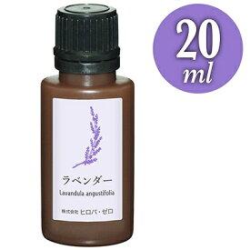 ヒロバ・ゼロ ラベンダー エッセンシャルオイル 精油 20ml [Lavandula angustifolia] アロマオイル