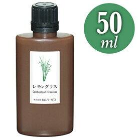 ヒロバ・ゼロ レモングラス エッセンシャルオイル 精油 50ml [Cymbopogon Flexuosus] アロマオイル