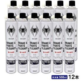 (送料無料)ヒロバ・ゼロ 速乾 ブレーキ&パーツクリーナー 840ml 12本 (原液量588ml) *逆さ噴射可能(ブレーキクリーナー ブレーキアンドパーツクリーナー パーツクリーナー)