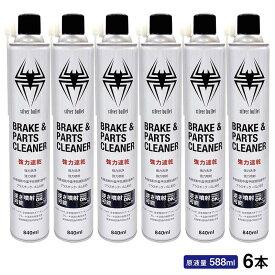 (送料無料)ガレージ・ゼロ 速乾 ブレーキ&パーツクリーナー 6缶セット 840ml (逆さ噴射可能・原液量588ml)(ブレーキクリーナー ブレーキアンドパーツクリーナー パーツクリーナー)