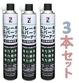 (送料無料)ヒロバ・ゼロ 速乾 ブレーキ&パーツクリーナー 840ml 3本 (原液量588ml) /逆さ噴射可能(ブレーキクリーナー ブレーキアンドパーツクリーナー パーツクリーナー)