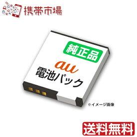 SHF31UAA 電池パック au 中古 純正品 バッテリー SHF31 AQOUS K SHF32 AQUOS K 【あす楽対象】【ネコポス発送】【代金引換不可】【ランクB】 ktib