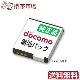 【期間限定特価】 N28 電池パック docomo 中古 純正品 バッテリー N-06C MEDIAS WP 【あす楽対象】【ネコポス発送】【代金引換不可】【ランクC】