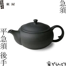 東屋 急須 平急須 後手 常滑焼 黒 ティーポット 茶器 陶器 日本製 父の日 母の日