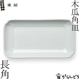 東屋 木瓜角皿 長角 波佐見焼 日本製 長皿 磁器 お皿