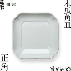 東屋 木瓜角皿 正角 波佐見焼 日本製 磁器 お皿