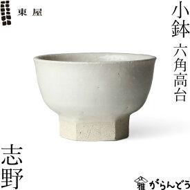 東屋 小鉢 六角高台 志野 伊賀焼 日本製 陶器