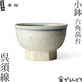 東屋 小鉢 六角高台 呉須線 伊賀焼 日本製 陶器